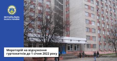 Мораторій на відчуження гуртожитків до 1 січня 2022 року