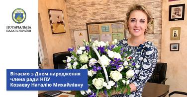 Вітаємо з Днем народження члена ради НПУ Козаєву Наталію Михайлівну