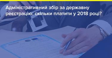 Адміністративний збір за державну реєстрацію: скільки платити у 2018 році?