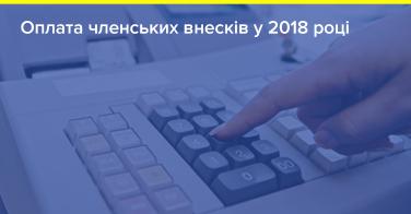 Оплата членських внесків у 2018 році