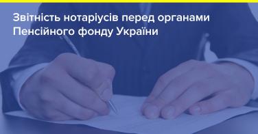 Звітність нотаріусів перед органами Пенсійного фонду України