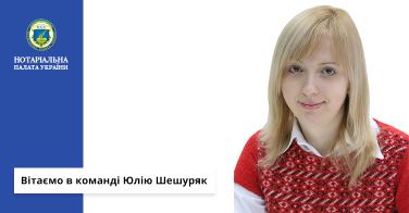 Вітаємо в команді Юлію Шешуряк