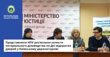 Представники НПУ роз'яснили аспекти нотаріального діловодства на Дні відкритих дверей у Київському держнотархіві