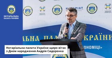 Нотаріальна палата України щиро вітає з Днем народження Андрія Сидоренка