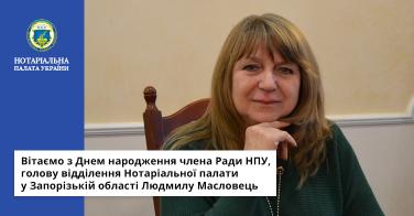 Вітаємо з Днем народження члена Ради НПУ, голову відділення Нотаріальної палати у Запорізькій області Людмилу Масловець