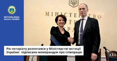 Рік нотаріату розпочався у Міністерстві юстиції України:  підписано меморандум про співпрацю