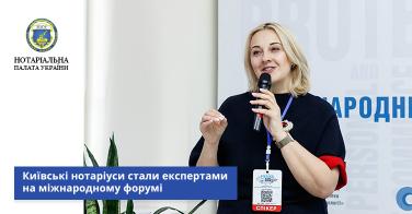 Київські нотаріуси стали експертами на міжнародному форумі