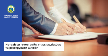 Нотаріуси готові займатись медіацією та реєструвати шлюби