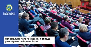 Нотаріальна палата України проведе розширене засідання Ради