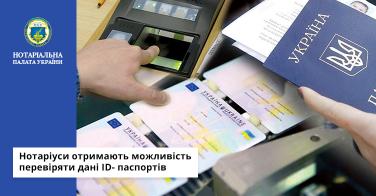 Нотаріуси отримають можливість перевіряти дані ID- паспортів