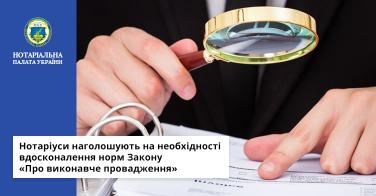 Нотаріуси наголошують на необхідності вдосконалення норм Закону «Про виконавче провадження»