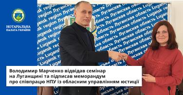 Володимир Марченко відвідав семінар на Луганщині та підписав меморандум про співпрацю НПУ із обласним управлінням юстиції