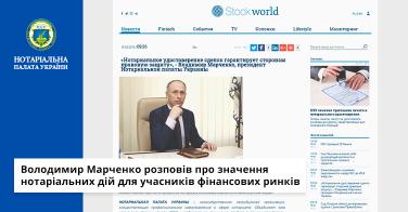 Володимир Марченко розповів про значення нотаріальних дій для учасників фінансових ринків