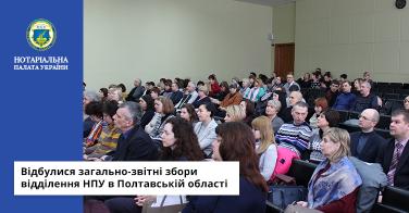 Відбулися загально-звітні збори відділення НПУ в Полтавській області