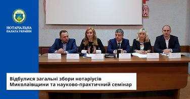 Відбулися загальні збори нотаріусів Миколаївщини та науково-практичний семінар