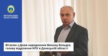 Вітаємо з Днем народження Миколу Бельдєя, голову відділення НПУ в Донецькій області