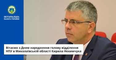 Вітаємо з Днем народження голову відділення НПУ в Миколаївській області Кирила Нехимчука