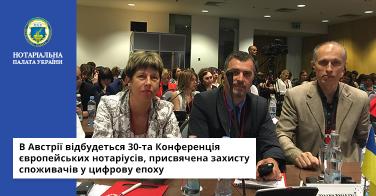 В Австрії відбудеться 30-та Конференція європейських нотаріусів, присвячена захисту споживачів у цифрову епоху