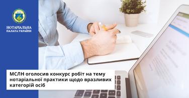 МСЛН оголосив конкурс робіт на тему нотаріальної практики щодо вразливих категорій осіб