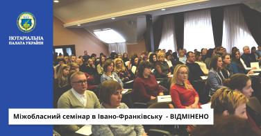 Міжобласний семінар в Івано-Франківську  – ВІДМІНЕНО!