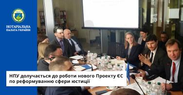 НПУ долучається до роботи нового Проекту ЄС по реформуванню сфери юстиції