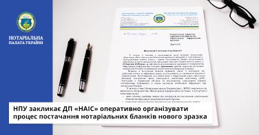 НПУ закликає ДП «НАІС» оперативно організувати процес постачання нотаріальних бланків нового зразка