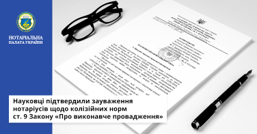 Науковці підтвердили зауваження нотаріусів щодо колізійних норм ст. 9 Закону «Про виконавче провадження»