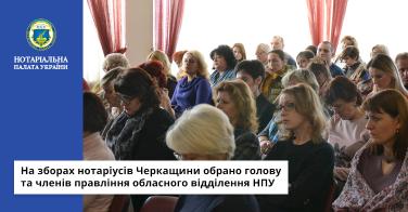 На зборах нотаріусів Черкащини обрано голову та членів правління обласного відділення НПУ