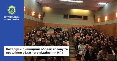 Нотаріуси Львівщини обрали голову та правління обласного відділення НПУ