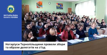 Нотаріуси Тернопільщини провели збори та обрали делегатів на з'їзд