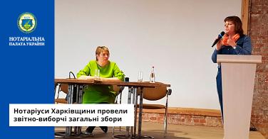 Нотаріуси Харківщини провели звітно-виборчі загальні збори