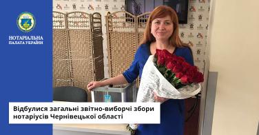 Відбулися загальні звітно-виборчі збори нотаріусів Чернівецької області
