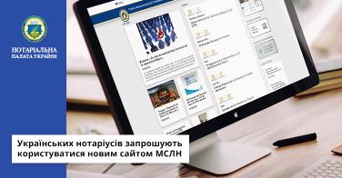 Українських нотаріусів запрошують користуватися новим сайтом МСЛН