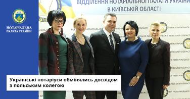 Українські нотаріуси обмінялись досвідом з польським колегою