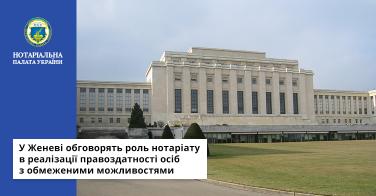 У Женеві обговорять роль нотаріату в реалізації правоздатності осіб з обмеженими можливостями