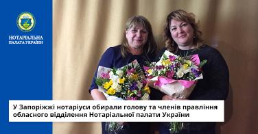 У Запоріжжі нотаріуси обирали голову та членів правління обласного відділення Нотаріальної палати України