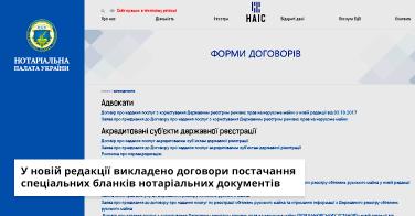 У новій редакції викладено договори постачання спеціальних бланків нотаріальних документів