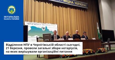Президент НПУ разом з головою комісії з питань зовнішнього представництва НПУ Дмитром Кирилюком відвідали Чернігівщину