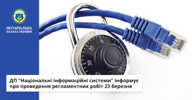 """ДП """"Національні інформаційні системи"""" інформує про проведення регламентних робіт 23 березня"""