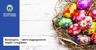 Великдень – свято відродження надій і сподівань