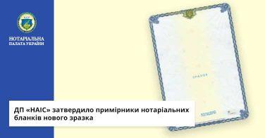 ДП «НАІС» затвердило примірники нотаріальних бланків нового зразка