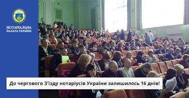 До чергового З'їзду нотаріусів України залишилось 16 днів!