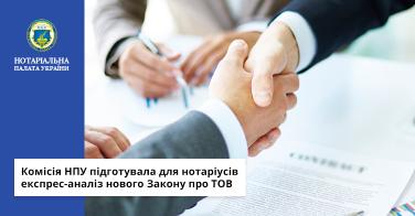 Комісія НПУ підготувала для нотаріусів експрес-аналіз нового Закону про ТОВ