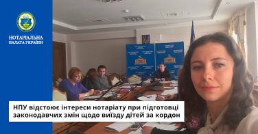НПУ відстоює інтереси нотаріату при підготовці законодавчих змін щодо виїзду дітей за кордон