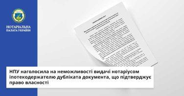НПУ наголосила на неможливості видачі нотаріусом іпотекодержателю дубліката документа, що підтверджує право власності