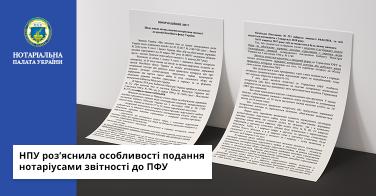 НПУ роз'яснила особливості подання нотаріусами звітності до ПФУ