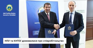 НПУ та КНТЕУ домовилися про співробітництво