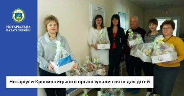 Нотаріуси Кропивницького організували свято для дітей