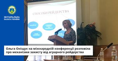 Ольга Оніщук на міжнародній конференції розповіла про механізми захисту від аграрного рейдерства