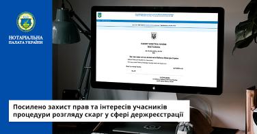 Посилено захист прав та інтересів учасників процедури розгляду скарг у сфері держреєстрації
